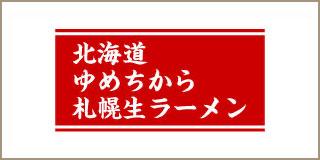北海道岡田商店オリジナルラーメン
